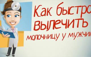 Молочница у мужчин лечение акридермом