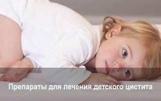 Какими лекарствами лечится цистит у детей
