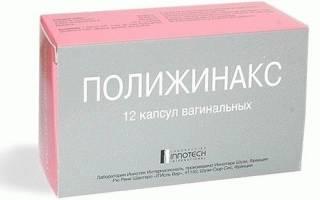 Можно ли использовать полижинакс в лечении молочницы
