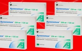 Аугментин при цистите у беременных