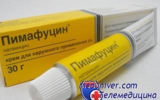 Молочница лечение препараты отзывы о пимафуцине