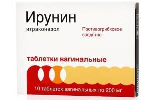Схема лечения хронической молочницы ирунином