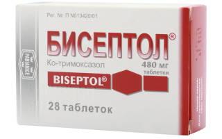 Бисептол инструкция по применению таблетки при цистите