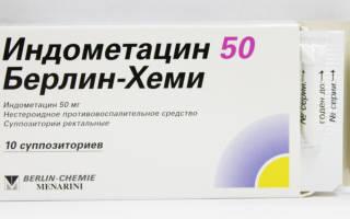 Индометацин таблетки при цистите отзывы