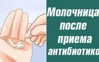 Молочница у женщин при лечении антибиотиками