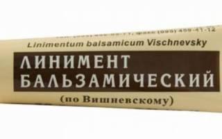 Мазь вишневского при лечении молочницы