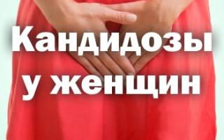 Симптомы причины и лечение молочницы у женщин препараты