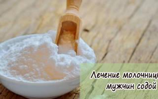 Сода при лечении молочницы для мужчин